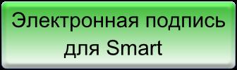 Button_Smart